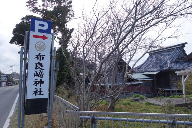 布良崎神社の看板