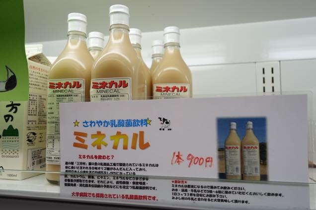 売店に並んださわやか乳酸菌飲料ミネカル、1本900円