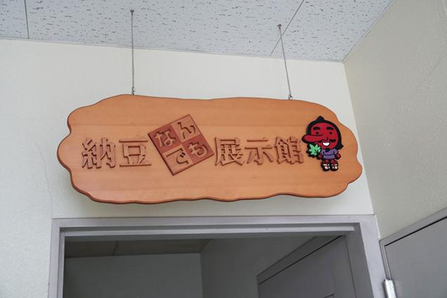 納豆展示館の看板