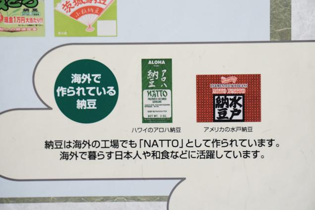 海外向けの納豆