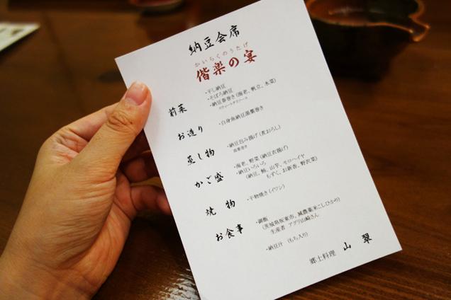 山翠 納豆会席メニュー
