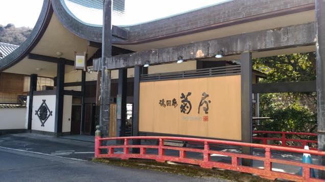 夏目漱石ゆかりの宿として有名な