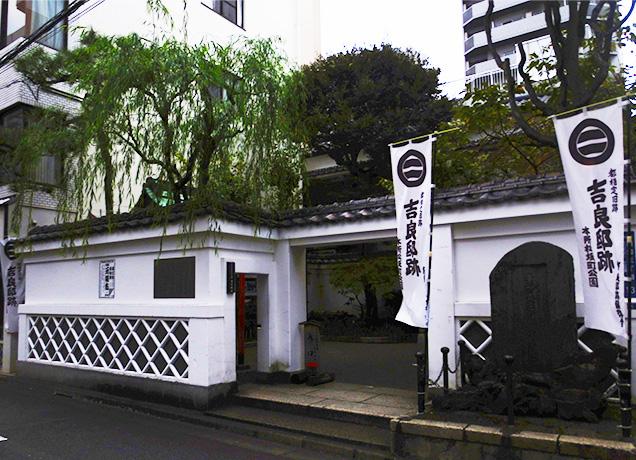 本所松坂町公園(吉良邸)