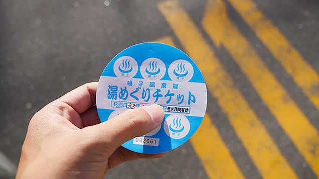 丸い形をした湯めぐりチケット