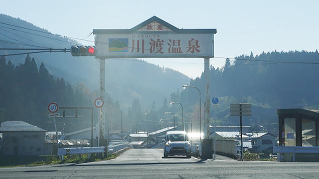 川渡温泉の入り口の大きな看板