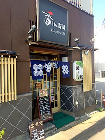 金沢の香りん寿司