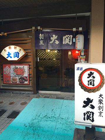 金沢の大衆割烹 大関