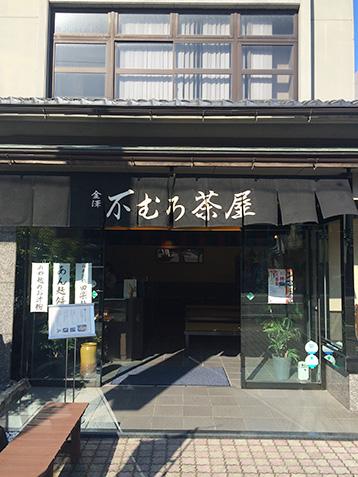 金沢の不室屋