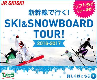 新幹線で行く!SKI&SNOWBOARD TOUR!