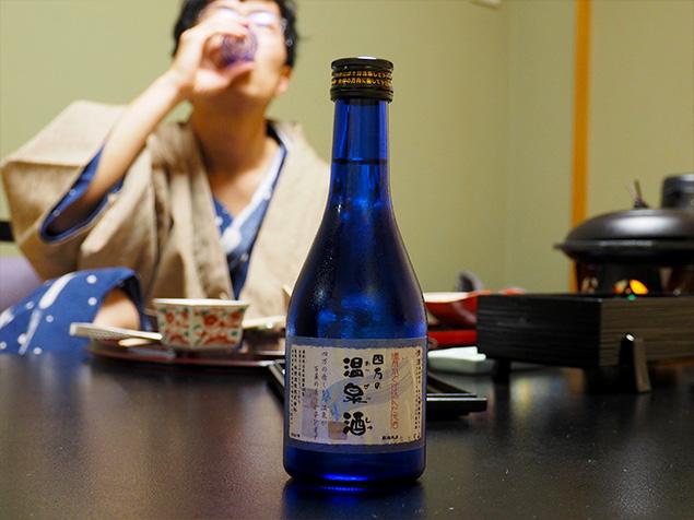 四万温泉で日本酒