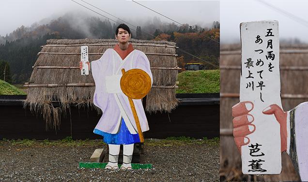松尾芭蕉の顔ハメ