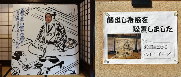 井原西鶴の顔ハメ看板