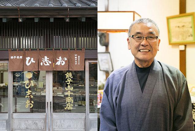 寛永7年創業の銚子山十商店  室井さんは醤司という肩書を持つ