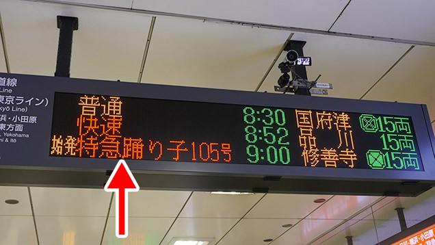 熱海へ向かう特急踊り子号が表示された時刻掲示板