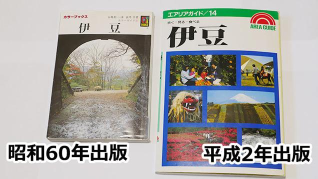 昭和60年と平成2年に出版された2冊のガイドブック