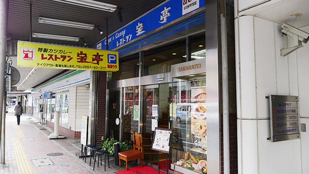 熱海で知らない人はいないカレーレストラン宝亭の佇まい