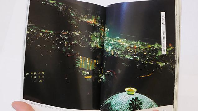 ガイドブックに載っている熱海の夜景