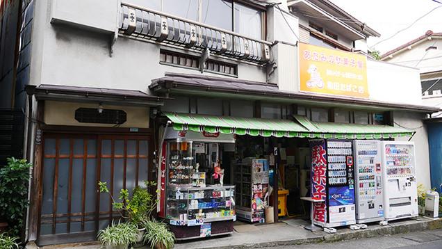 :昭和の趣が残る和田たばこ店の佇まい