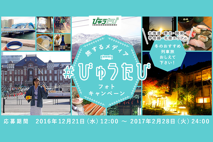 旅するメディア #びゅうたび フォトキャンペーン