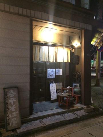 会津若松駅近くにある「喜平そば屋」