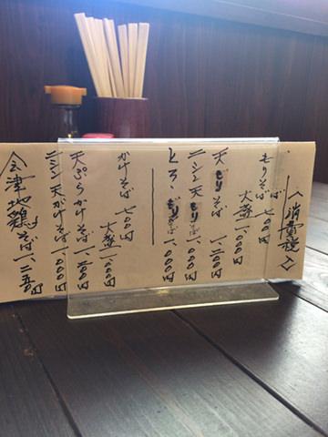 会津若松「喜平そば屋」のお品書き