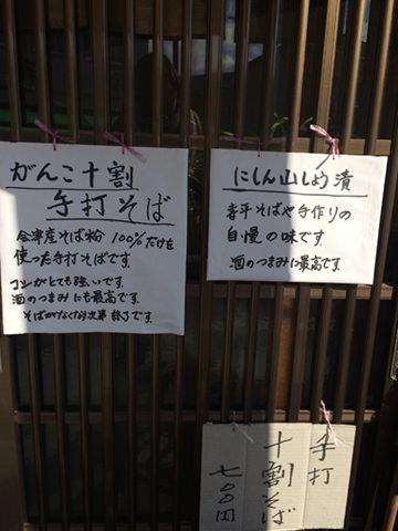 会津若松「喜平そば屋」入り口に貼られているお品書き