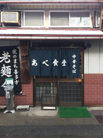 喜多方の老舗ラーメン店「あべ食堂」の店構え