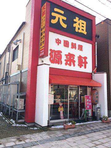 喜多方ラーメンの元祖「源来軒」の店構え
