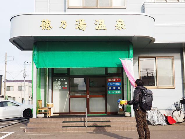 青い森鉄道「筒井駅」から近くにある徳乃湯温泉