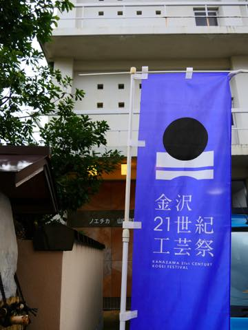 レンタルスペース「ノエチカ」前にある金沢21世紀工芸祭のノボリ