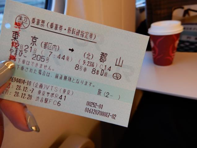 東京から郡山までの東北新幹線やまびこの切符