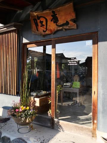 金沢・入江町にある工房「陶庵」の外観