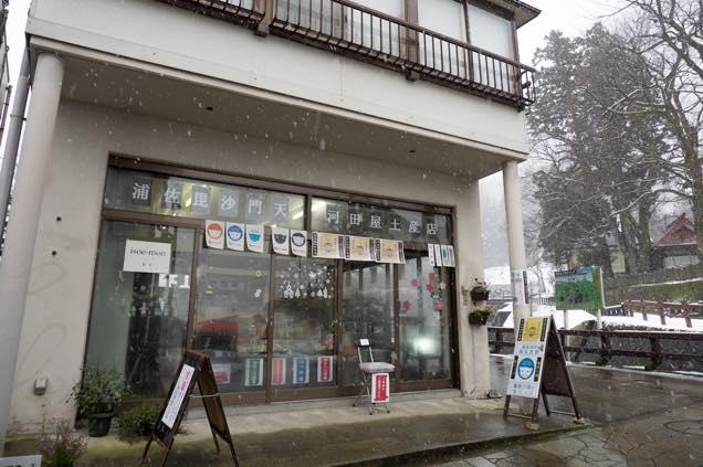 浦佐「善光寺」参道にある「河田屋土産物店」の外観