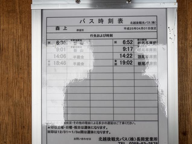 森上バス停の時刻表