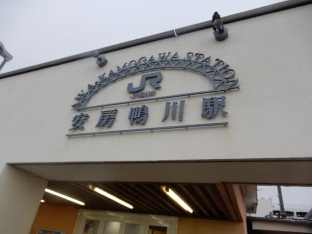JR安房鴨川駅
