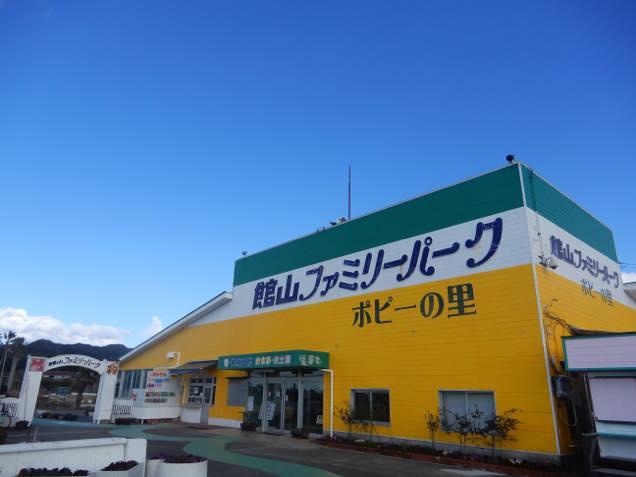 館山ファミリーパーク1
