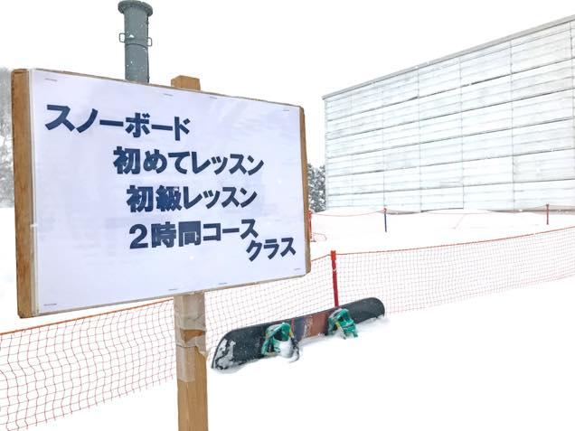 スノーボードスクールの看板