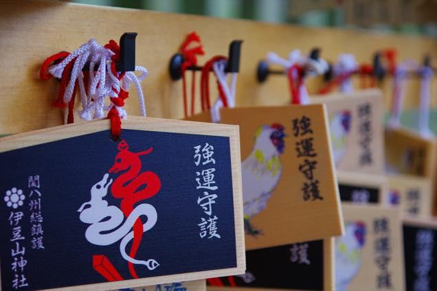 伊豆山神社絵馬