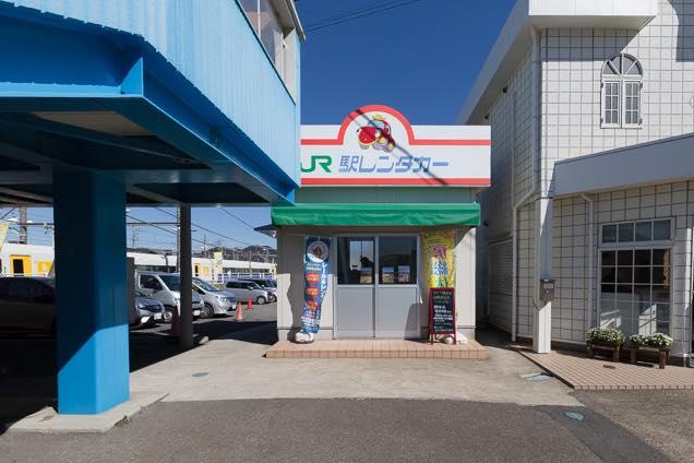 駅レンタカー東日本 安房鴨川営業所