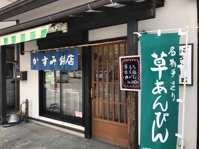 かすみ餅店