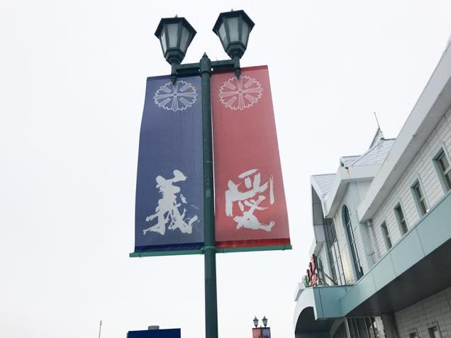 JR米沢駅