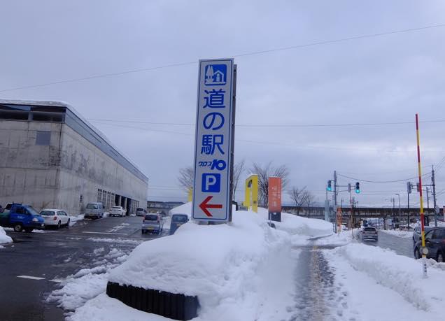 道の駅クロステン