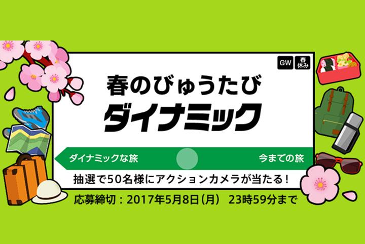 春のびゅうたびダイナミック メールマガジン登録キャンペーン