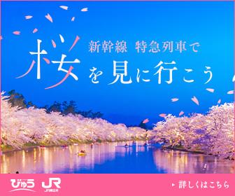 新幹線 特急列車で行く お花見・桜ツアー「桜を見に行こう」