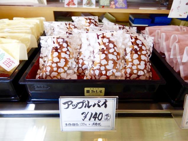 菓子司みしまのアップルパイ
