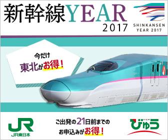 新幹線year