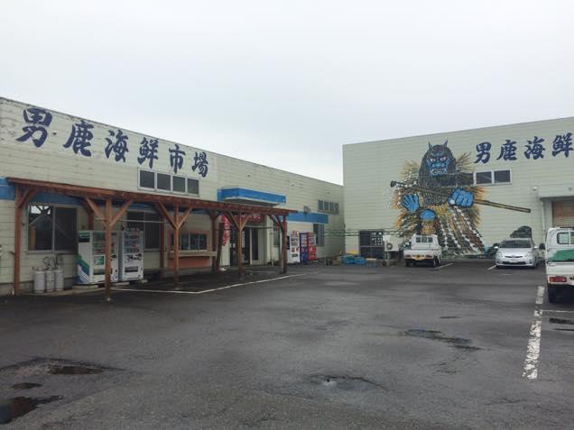 男鹿海鮮市場