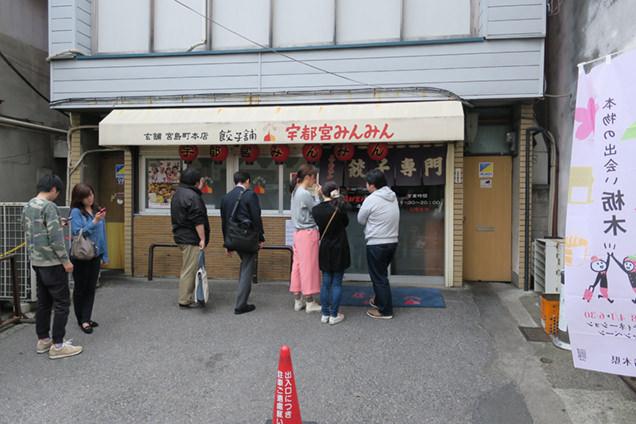 「宇都宮みんみん本店」外観