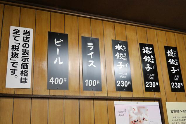 「宇都宮みんみん本店」メニュー