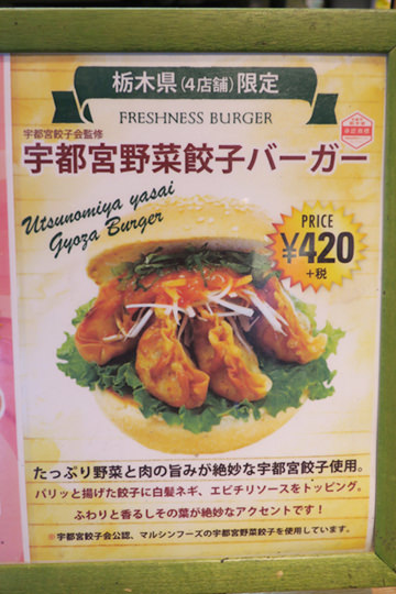 宇都宮野菜餃子バーガー メニュー